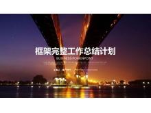 高架桥背景的工作计划PPT模板免费下载