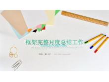 清新文具背景的教师公开课PPT模板免费下载