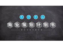 黑色黑板背景的商业计划书PPT中国嘻哈tt娱乐平台免费tt娱乐官网平台
