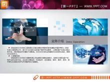 蓝色实用商业计划书PPT图表大全