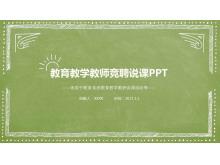 绿色手绘风格的教师教学设计说课PPT模板