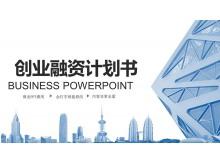 蓝色动态香港背景的创业融资计划书PPT模板免费下载