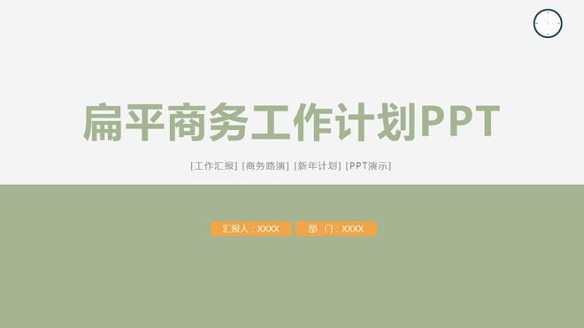 简洁蓝色扁平化工作计划PPT模板免费下载
