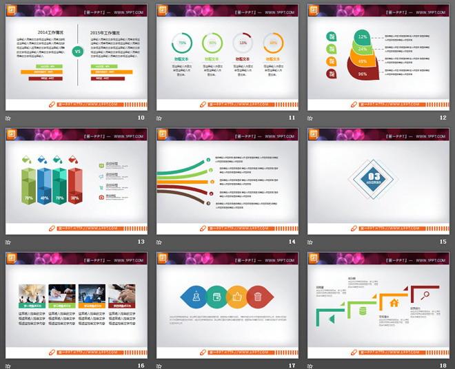 彩色实用扁平化工作计划PPT图表免费下载
