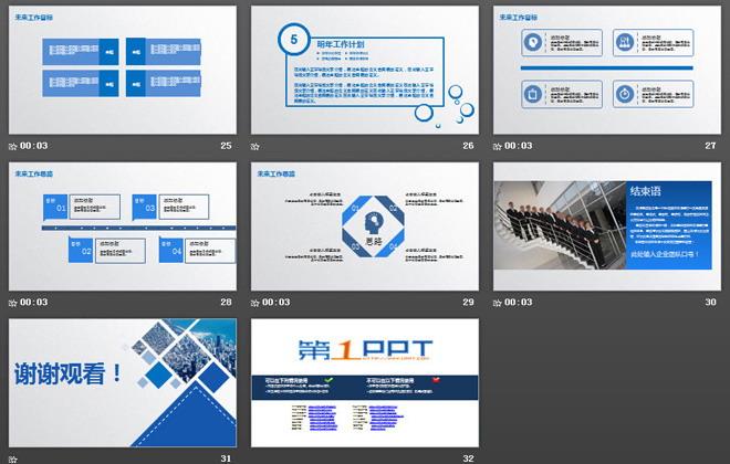 动态蓝色拼图背景的工作计划PPT模板免费下载