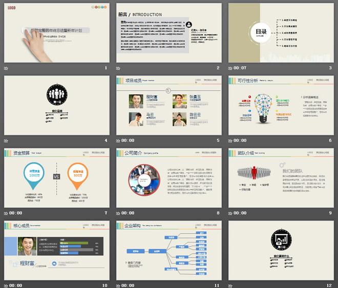 简洁动态手势背景的新年工作计划PPT模板