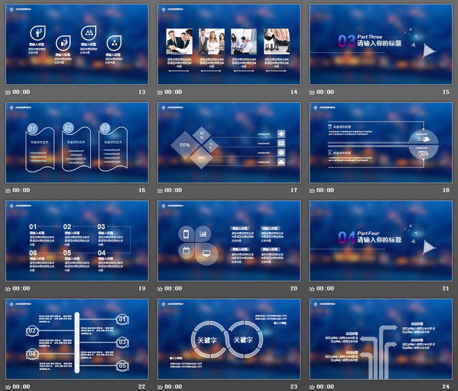 蓝色模糊iOS质感的科技创业融资计划书PPT模板