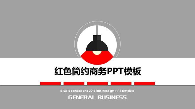 红灰动态个性商务幻灯片模板免费下载