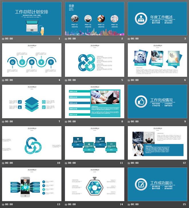 蓝色简洁扁平化新年工作计划PPT模板免费下载