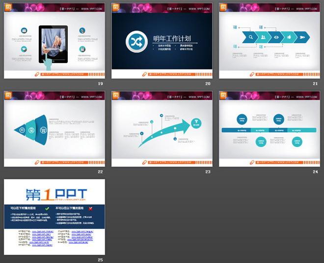 蓝色清新扁平化商务PowerPoint图表免费下载