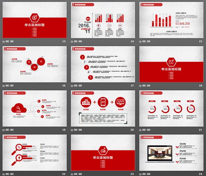 商务白领背景的红色动态商业融资计划书PPT模板