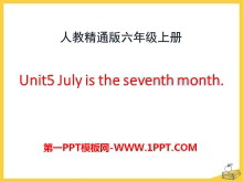 《July is the seventh month》PPT课件