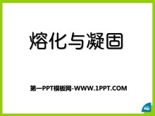 《熔化和凝固》物态及其变化PPT课件