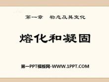 《熔化和凝固》物态及其变化PPT课件2