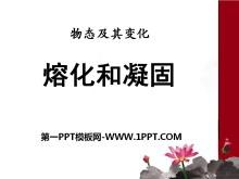 《熔化和凝固》物态及其变化PPT课件3
