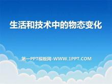 《生活和技术中的物态变化》物态及其变化PPT课件3