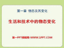《生活和技术中的物态变化》物态及其变化PPT课件4