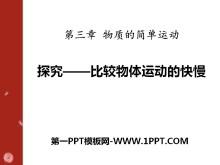 《探究―比较物体运动的快慢》物质的简单运动PPT课件
