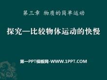 《探究―比较物体运动的快慢》物质的简单运动PPT课件5