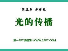 《光的传播》光现象PPT课件2