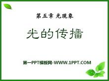 《光的传播》光现象PPT课件3