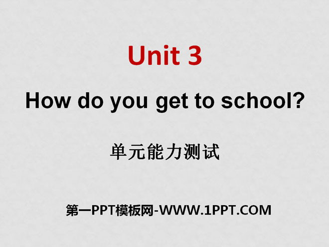 《How do you get to school?》PPT�n件11
