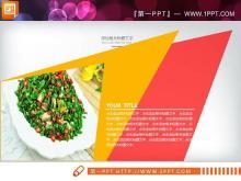 红黄搭配的扁平化美食PPT图表大全