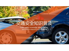 交通安全知识普及讲座PPT课件模板