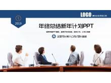 年终工作总结会议背景PPT模板免费下载