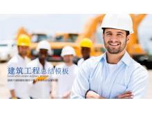 建筑安全施工管理PPT模板免费下载