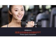 精美健身健身俱乐部PPT模板