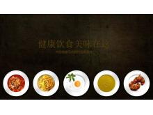 中华传统美食招商PPT模板免费下载