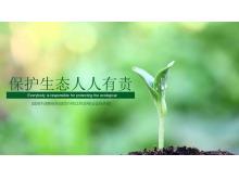 保护环境人人有责主题环境保护PPT模板