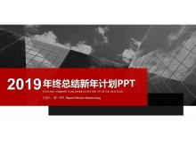 红黑扁平化年终总结新年工作计划PPT模板