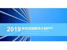 蓝色商务建筑背景的工作总结汇报PPT模板