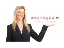 国外白领美女背景的企业培训PPT模板