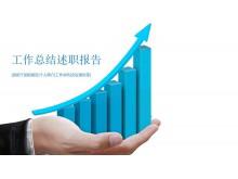 手捧蓝色上升趋势箭头的述职报告龙8官方网站