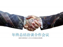 握手�D片背景的商�涨⒄�合作���hPPT模板