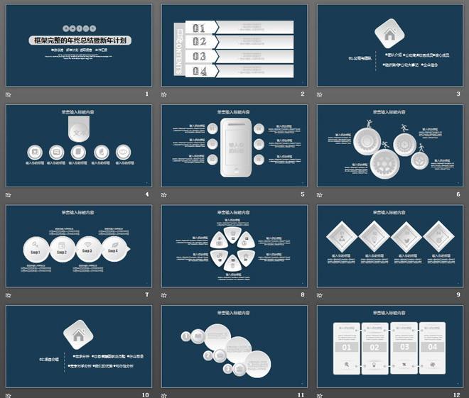简洁简约深蓝色动态工作总结PPT模板免费下载