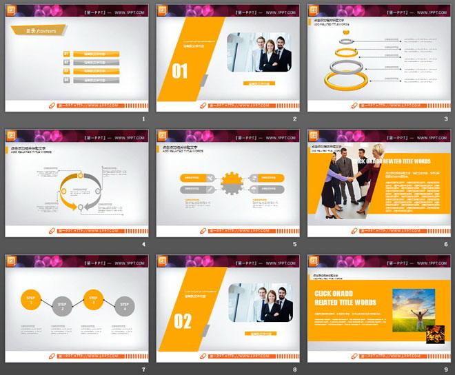 橙灰搭配的雅致商务办公PowerPoint图表大全