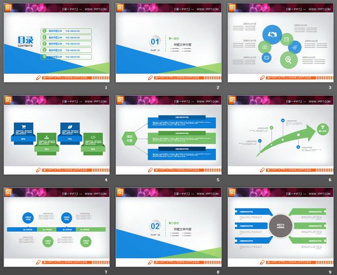 蓝绿清新扁平化工作计划PPT图表整套下载