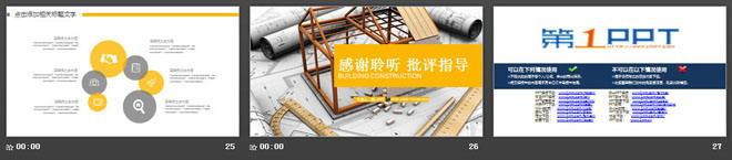 动态扁平化图纸房屋模型背景的建筑施工PPT模板