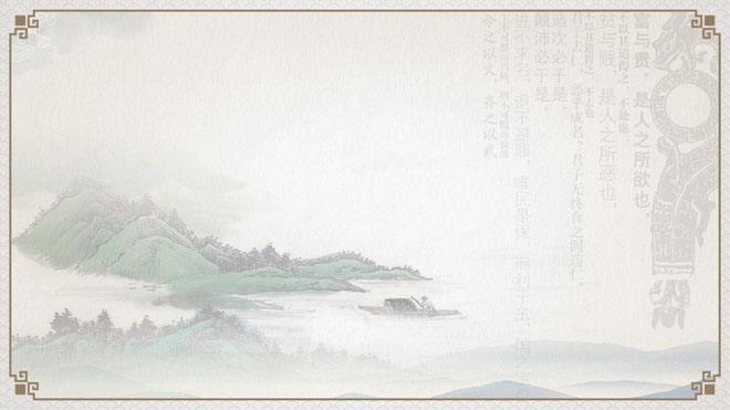 这是一张古典中国风ppt背景图片,第一ppt模板网提供精美古典幻灯片
