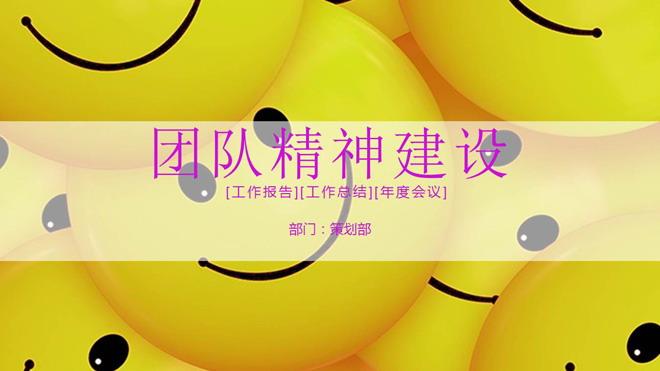 黄色卡通笑脸背景的企业培训PPT模板免费下载