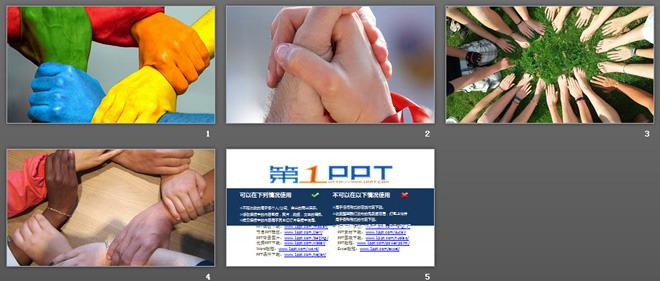 四张团队牵手幻灯片背景图片