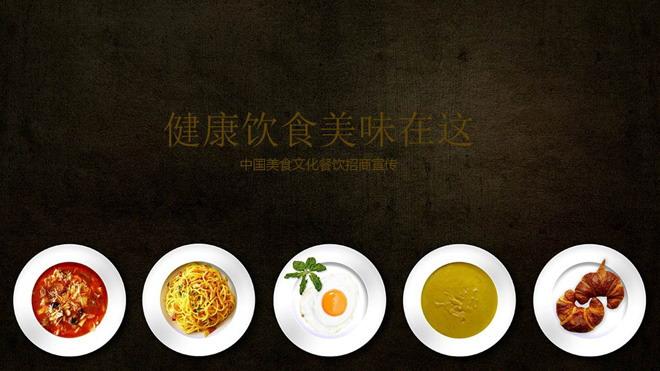 中华传统美食招商明升体育免费下载