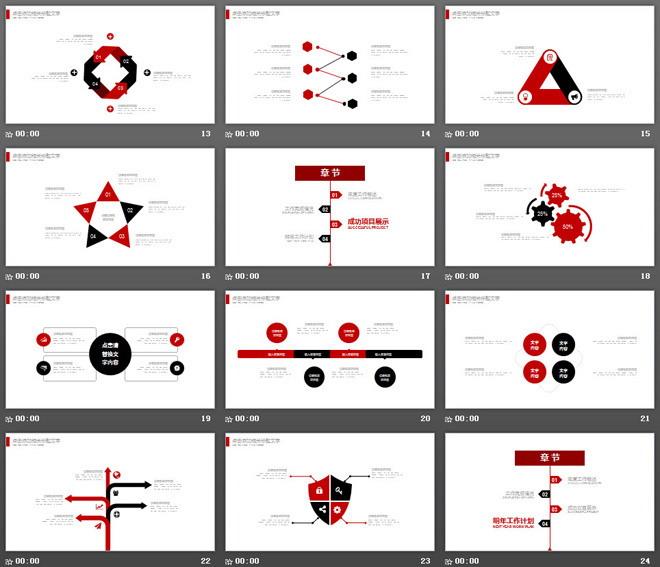 红黑动态新年工作计划PowerPoint模板免费下载