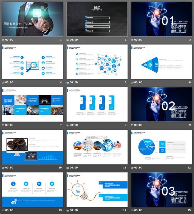 这是一套带有动态幻灯片动画效果的,蓝色扁平化设计风格,网络科技公司年终工作总结PPT模板。第一PPT模板网提供科技行业幻灯片模板免费下载; 关键词:蓝色扁平化PPT图表大全,网络科技公司幻灯片模板,动态年终工作总结PPT模板免费下载,与电子商务、互联网、云计算、大数据相关的PowerPoint模板,.