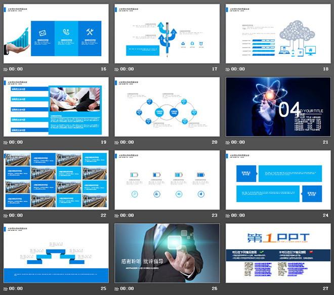 蓝色网络科技公司年终工作总结明升体育