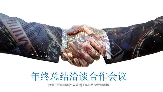 握手图片背景的商务洽谈合作会议PPT模板